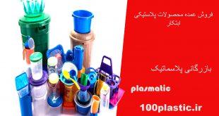 قیمت محصولات پلاستیکی