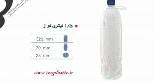 بطری پلاستیکی 1.5 لیتری