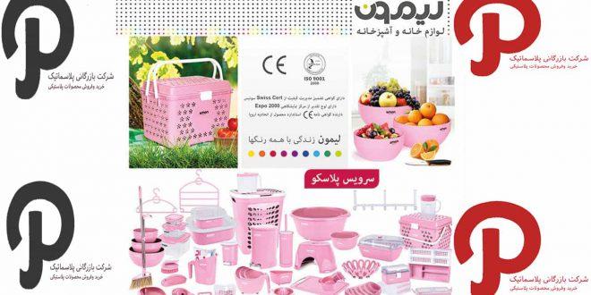 خرید محصولات پلاستیکی لیمون