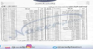 قیمت انواع محصولات پلاستیکی ناصر