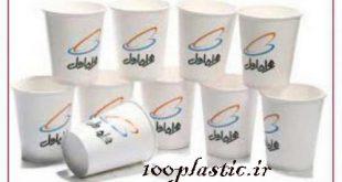 لیوان پلاستیکی سابلیمیشن