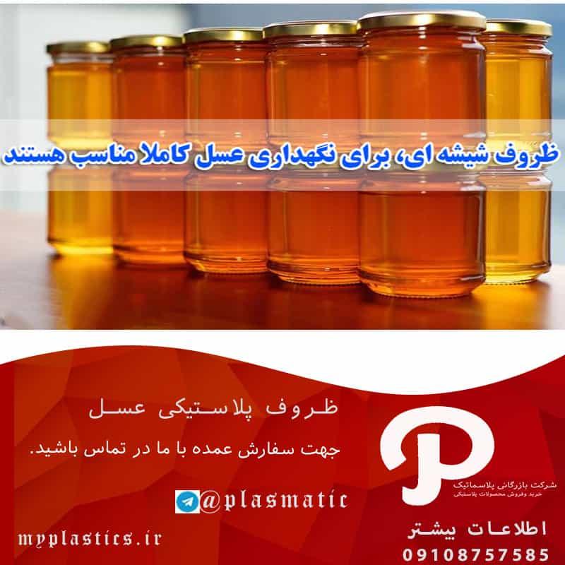 ظروف پلاستیکی بسته بندی عسل