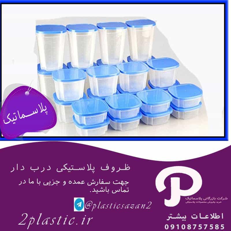 ظروف پلاستیکی درب دار کوچک