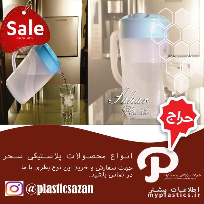عرضه محصولات پلاستیکی آشپزخانه