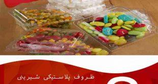 بازار اینترنتی ظروف پلاستیکی