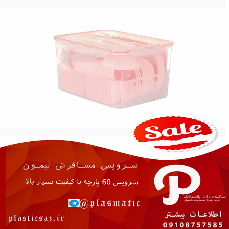 ظروف پلاستیکی مسافرتی لیمون