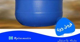 فروش اینترنتی بشکه پلاستیکی