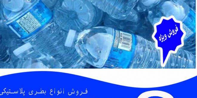 فروش بطری پلاستیکی در ایران