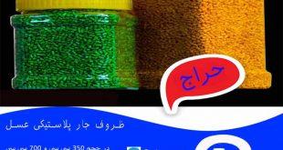 فروش ظروف بسته بندی عسل