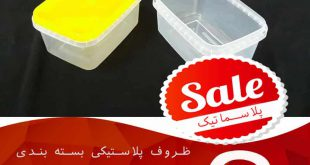 فروش ظروف پلاستیکی بسته بندی