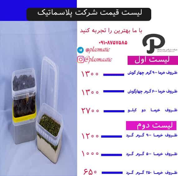 قیمت روز ظروف پلاستیکی بسته بندی