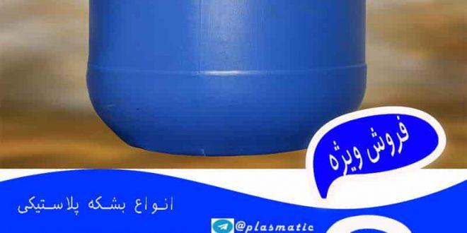 پخش بشکه پلاستیکی