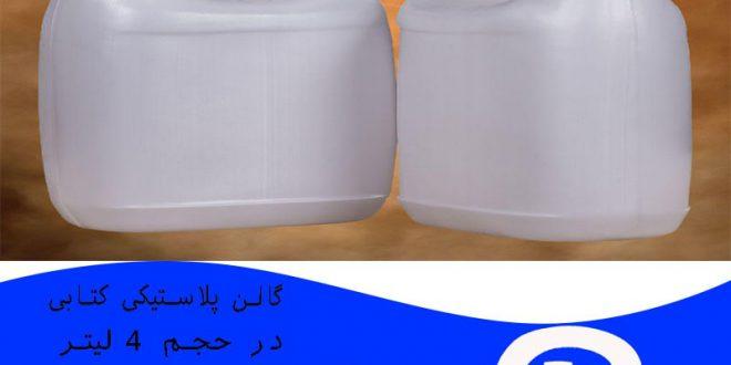 گالن پلاستیکی ۴ لیتری