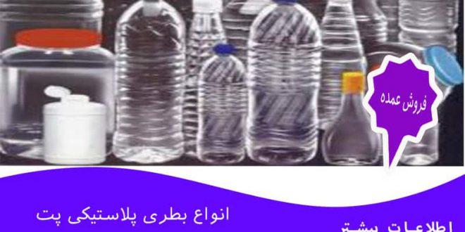 بطری پلاستیکی اصفهان