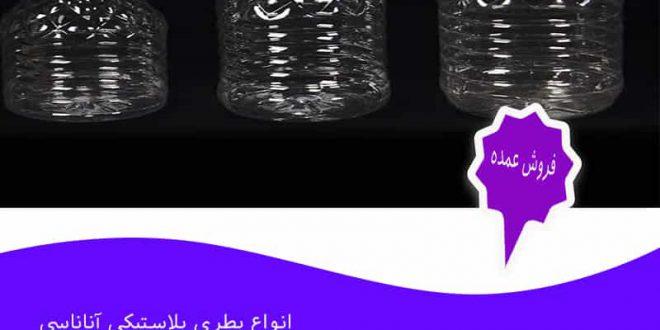 بطری پلاستیکی 3 لیتری