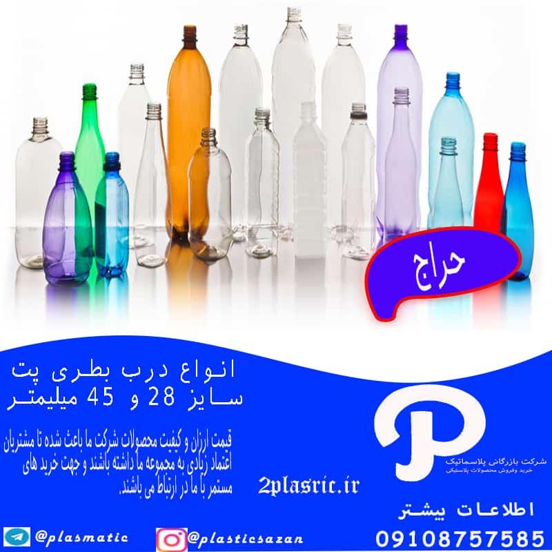 تولید انواع درب بطری پت