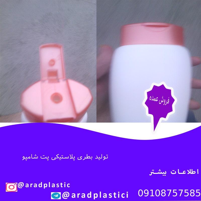 کارخانه تولید بطری پلاستیکی شامپو