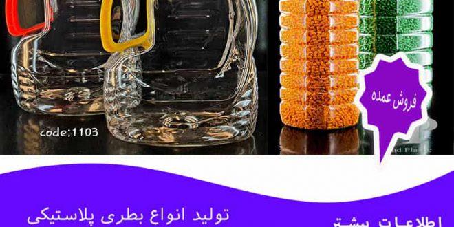 فروش بطری پلاستیکی در اهواز