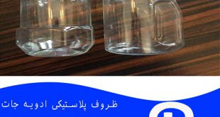 فروش عمده ظروف پلاستیکی ادویه جات