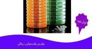 قیمت بطری پلاستیکی در اصفهان