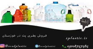 بطری پت خوزستان