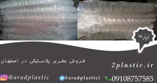 فروش بطری پلاستیکی در اصفهان
