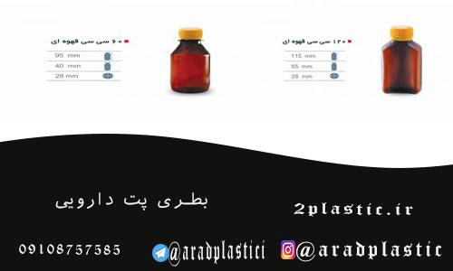 بطری پت دارویی