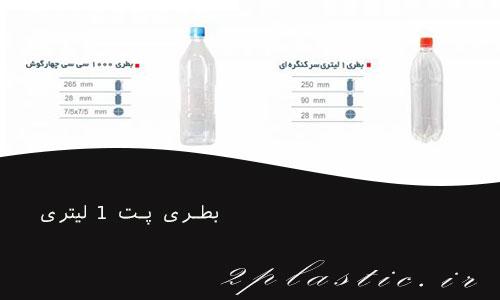 بطری پت 1 لیتری