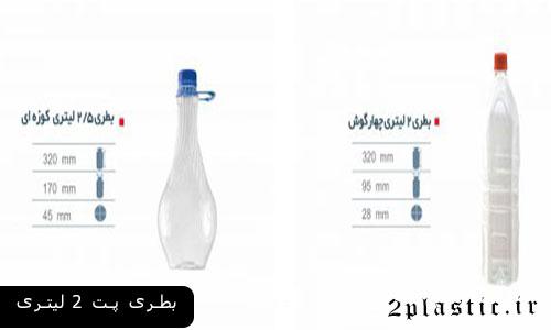 بطری پت 2 لیتری